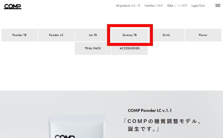 COMP Gummy TB v.3.0(コンプグミ)_購入方法_Gummy TBを選択