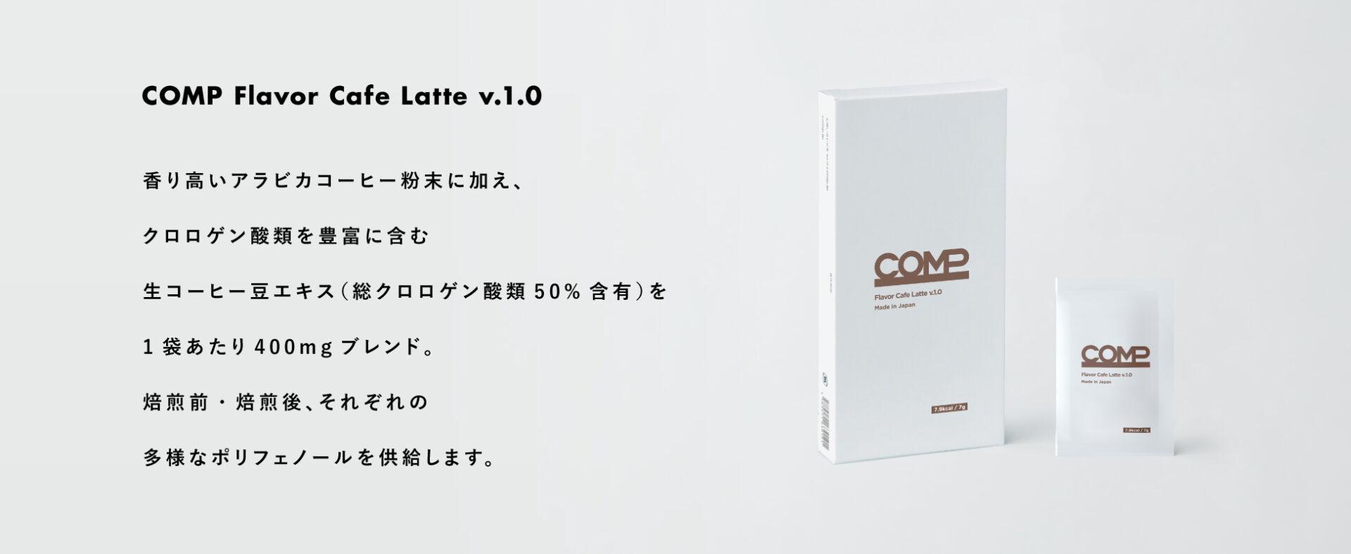 COMP Flavor(コンプフレーバー)_4つの風味_カフェラテ風味公式サイト説明