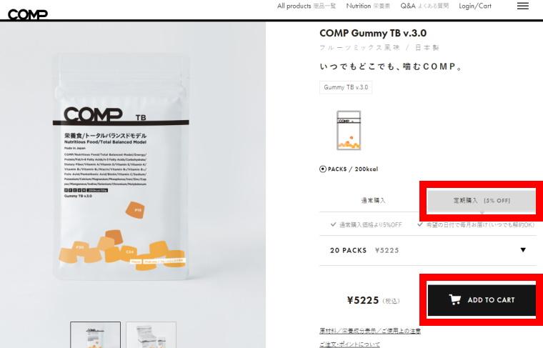 COMP Gummy TB v.3.0(コンプグミ)_購入方法_定期購入を選択しカートに入れる