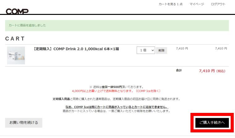 COMP Drink TB v.2.0(コンプドリンク)_購入方法_ご購入手続きへ