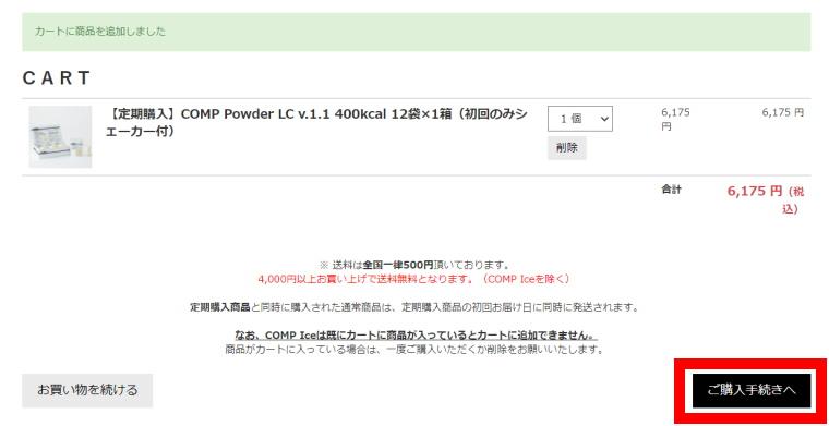 COMP Powder LC v.1.1(コンプ)_購入方法_購入手続きへをクリック
