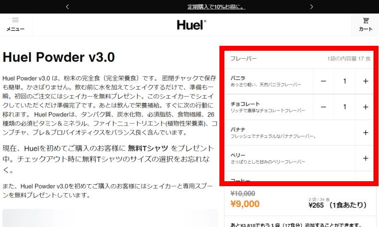 完全食Huel Powder_購入方法_Powder_フレーバーの数量選択