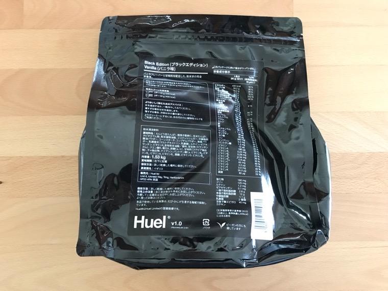 完全食Huel Black Edition_初回のセット_パウダー外観裏側