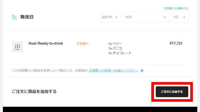 完全食Huel Ready-to-drink_定期購入の内容変更・休止方法_ご注文に追加する
