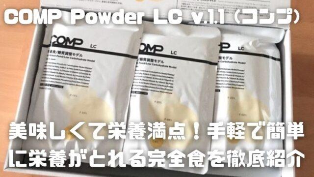COMP Powder LC v.1.1(コンプ)_アイキャッチ