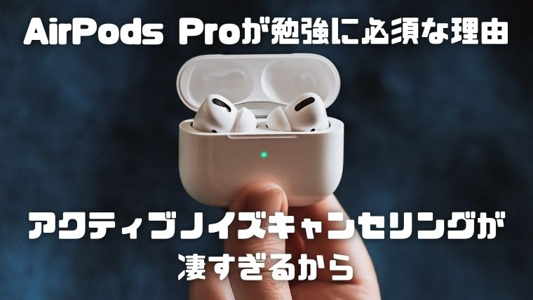 AirPodsPro_勉強の集中力アップ_アクティブノイズキャンセリング