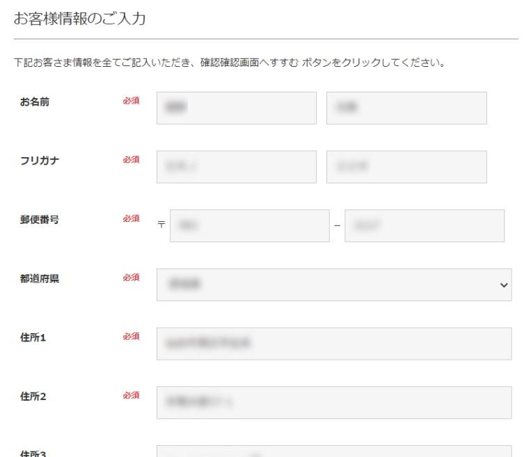 COMP Powder LC v.1.1(コンプ)_購入方法_お客様情報の入力