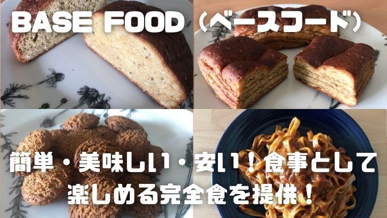 BASE FOOD(ベースフード)_アイキャッチ