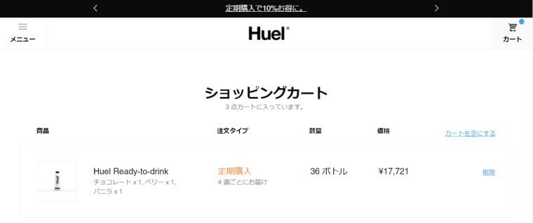 完全食Huel Ready-to-drink_購入方法_ショッピングカート