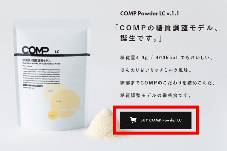 COMP Powder LC v.1.1(コンプ)_購入方法_BUY COMP Powder LCを選択