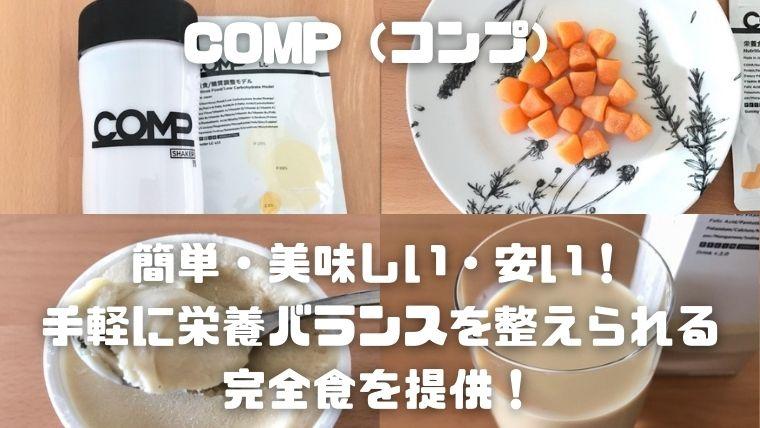 COMP(コンプ)_アイキャッチ