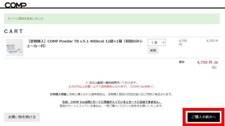 COMP Powder TB v.5.1(コンプ)_購入方法_ご購入手続きへ