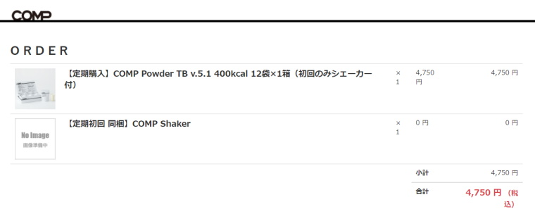 COMP Powder TB v.5.1(コンプ)_購入方法_注文内容確認