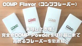COMP Flavor(コンプフレーバー)_アイキャッチ