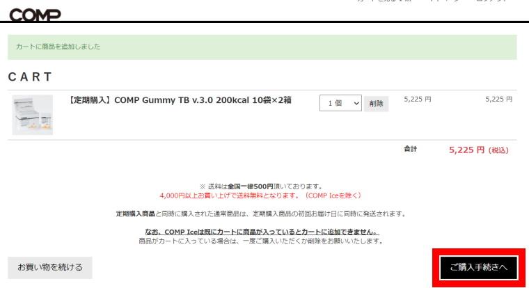 COMP Gummy TB v.3.0(コンプグミ)_購入方法_ご購入手続きへ