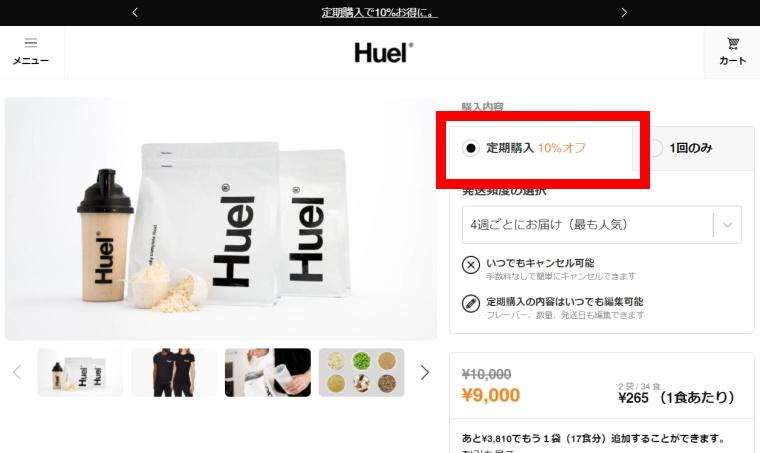 完全食Huel Powder_購入方法_Powder_定期購入のタブ選択