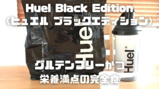 完全食Huel Black Edition_アイキャッチ-2