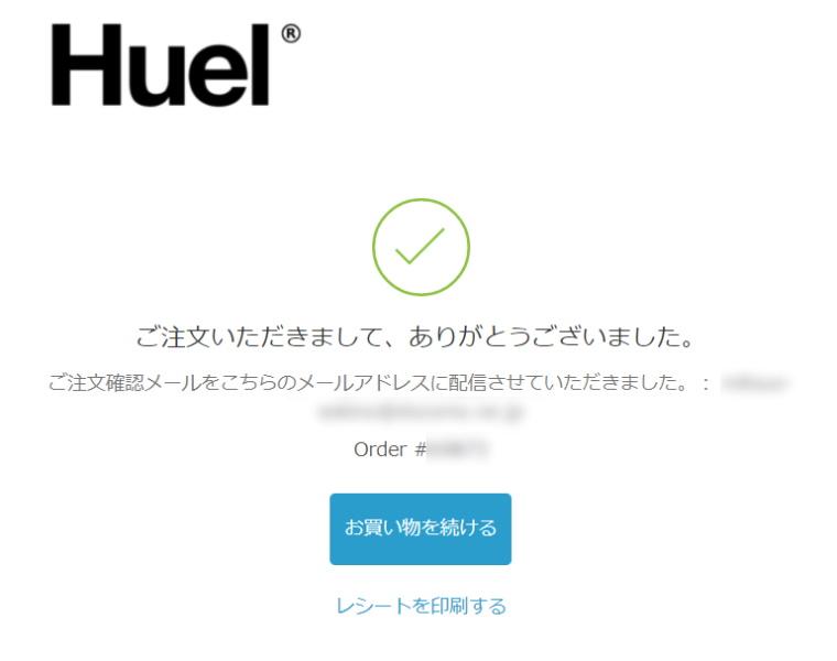 完全食Huel Ready-to-drink_購入方法_お客様&発送情報_注文完了
