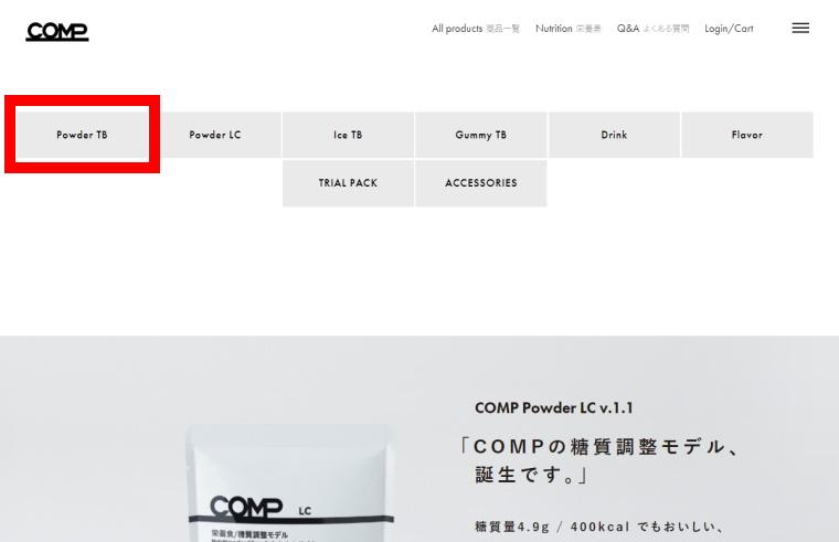 COMP Powder TB v.5.1(コンプ)_購入方法_COMP Powder TBを選択