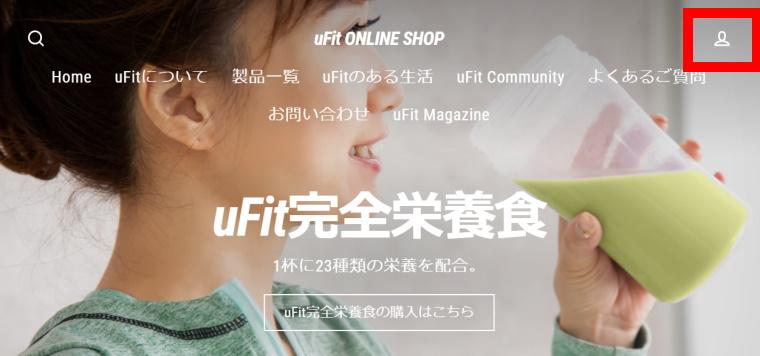 完全食uFit(ユーフィット)_uFit完全栄養食解約方法_マイアカウントページ