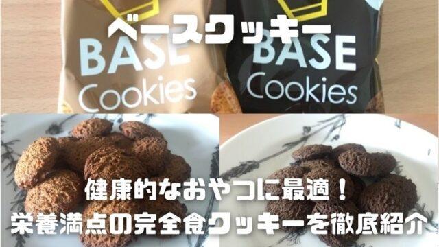 完全食BASE Cookies(ベースクッキー)_アイキャッチ