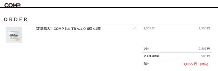 COMP Ice TB v.1.0(コンプ)_購入方法_注文を確認
