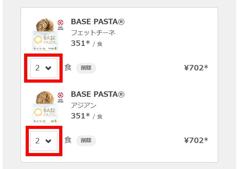 完全食BASE PASTA(ベースパスタ)_解約方法_数量変更