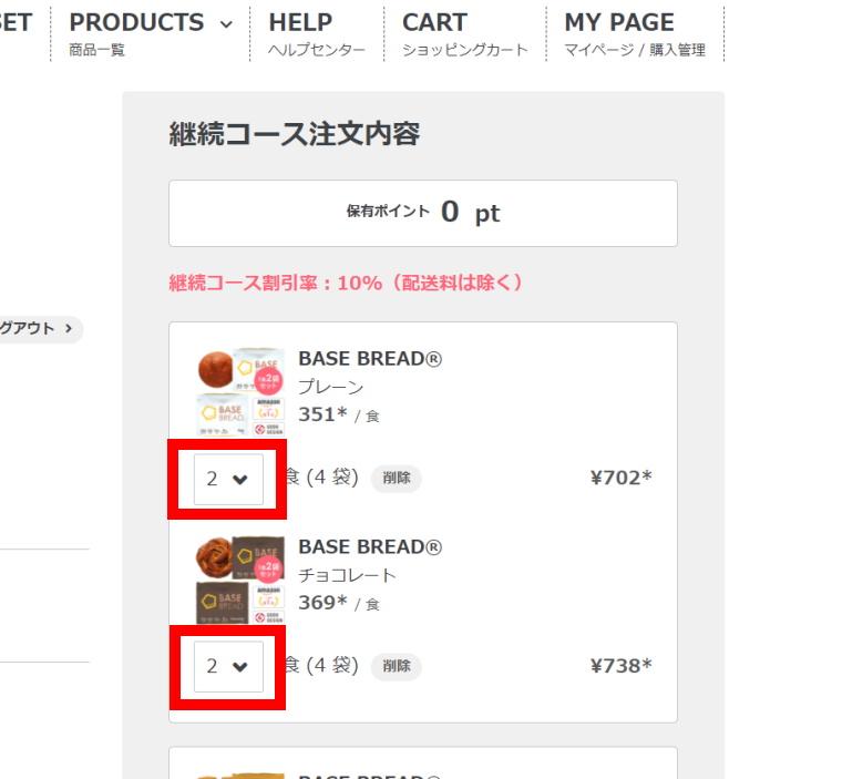 完全食BASE BREAD(ベースブレッド)_購入方法_解約方法