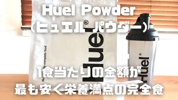 完全食Huel Powder_アイキャッチ