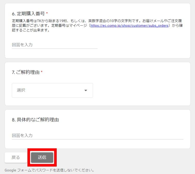 COMP Powder LC v.1.1(コンプ)_定期購入の解約方法_定期注文の解約申し込みフォーム_必要事項を記入3