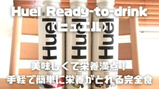完全食Huel Ready-to-drink_アイキャッチ