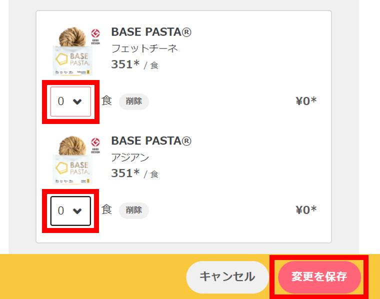 完全食BASE PASTA(ベースパスタ)_解約方法_数量変更を保存