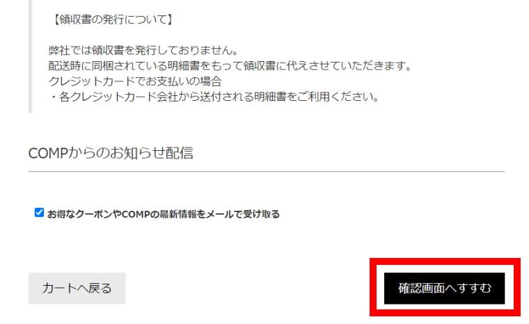COMP Powder LC v.1.1(コンプ)_購入方法_確認画面へすすむ
