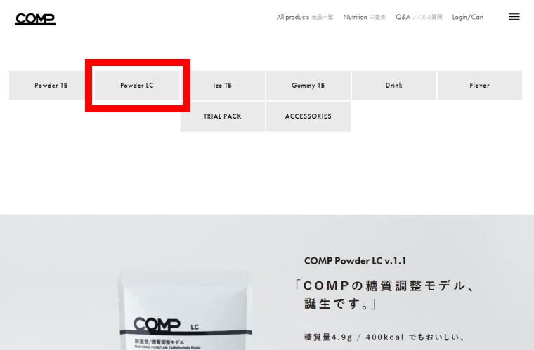 COMP Powder LC v.1.1(コンプ)_購入方法_COMP Powder LCを選択