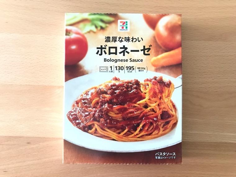 完全食BASE PASTA(ベースパスタ)_種類_市販ソース_ボロネーゼ