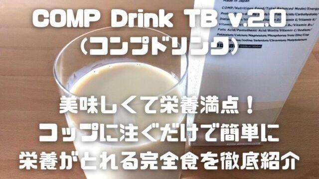 COMP Drink TB v.2.0(コンプドリンク)_アイキャッチ