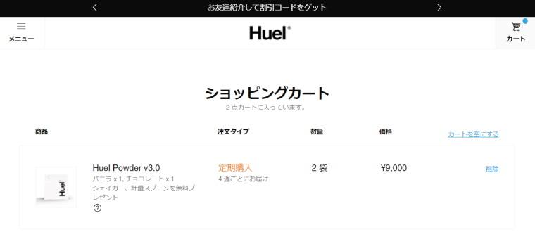 完全食Huel Powder_購入方法_Powder_ショッピングカートの内容確認
