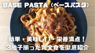 完全食BASE PASTA(ベースパスタ)_アイキャッチ