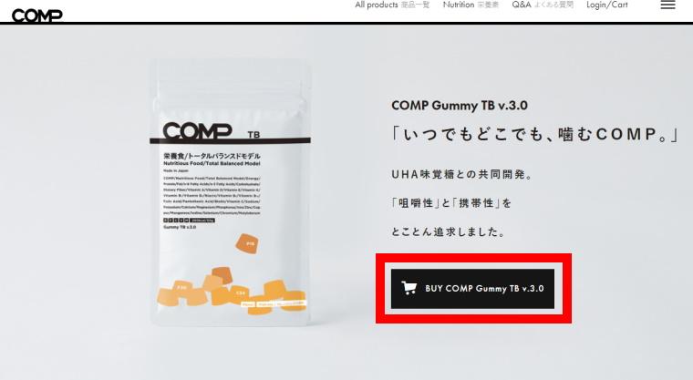 COMP Gummy TB v.3.0(コンプグミ)_購入方法_Buy COMP Gummy TB v.3.0を選択