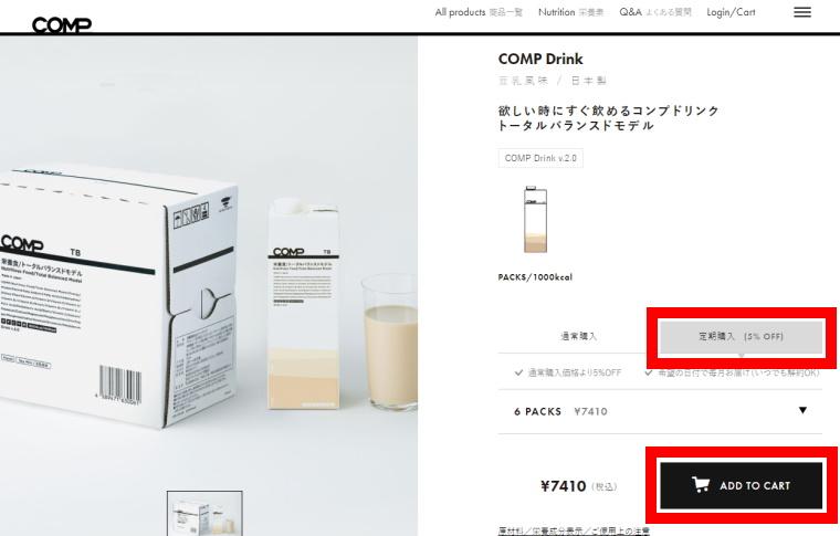 COMP Drink TB v.2.0(コンプドリンク)_購入方法_定期購入を選択しカートに入れる