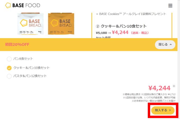 完全食BASE BREAD(ベースクッキー)_購入方法_購入する