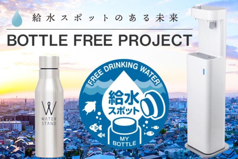 ウォータースタンド:ボトルフリープロジェクト