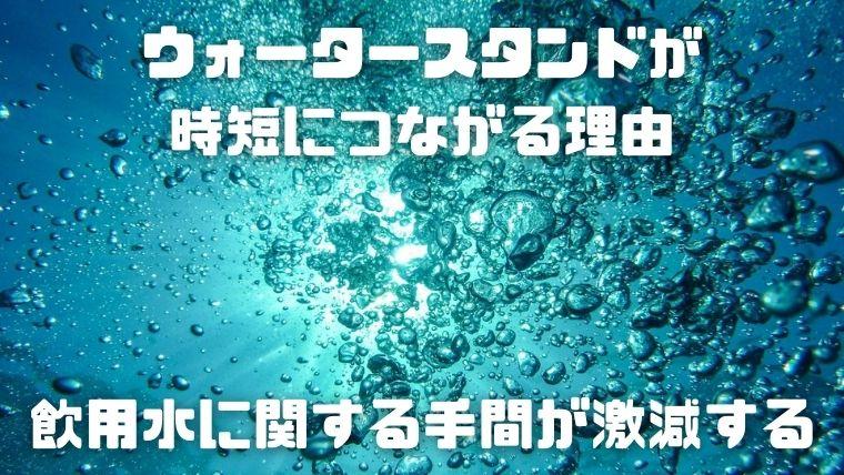 時短したいなら水道直結型ウォーターサーバーのメリットを活用しよう_ウォータースタンドが時短につながる理由:飲用水に関する手間が激減する