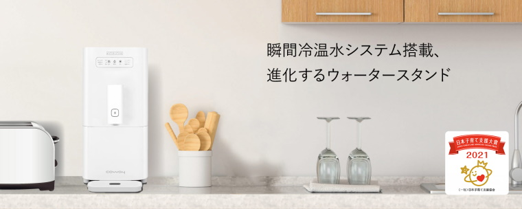 ウォータースタンド_ナノシリーズ ガーディアン-2