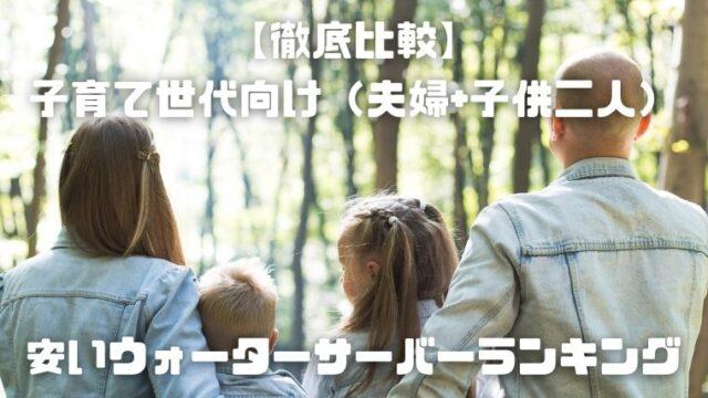 子育て世代(夫婦+子供二人)向け安いウォーターサーバーランキング_アイキャッチ